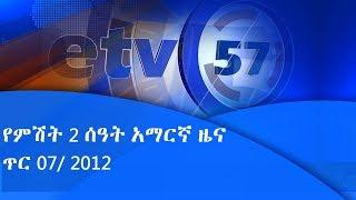 ኢቲቪ የምሽት 2 ሰዓት አማርኛ  ዜና…ጥር 07/ 2012 ዓ.ም |etv