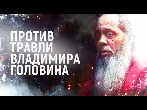 Против Травли Владимира Головина - DomaVideo.Ru