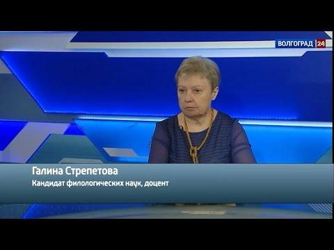 Галина Стрепетова, кандидат философских наук, доцент