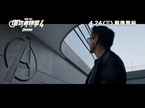 """[電影預告] Marvel Studios《復仇者聯盟4: 終局之戰》香港宣傳片""""To The End""""(中文字幕)"""