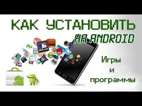 Программы И Игры На Андроид 4