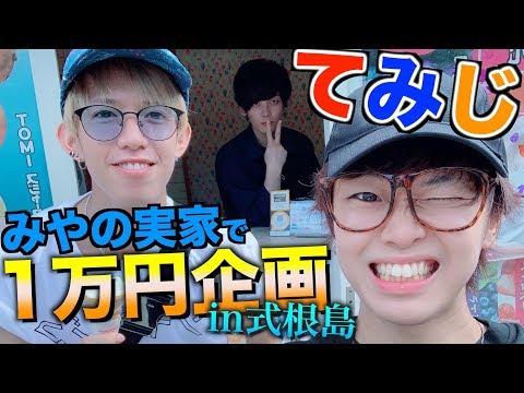 【式根島】みやかわくんの実家で1万円食べきるまで帰れません!!!【てみじ】