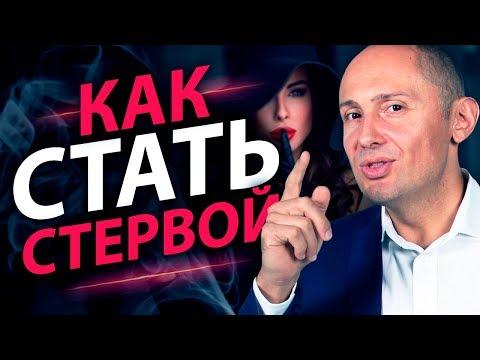 Как стать стервой Ключевые качества стервы - DomaVideo.Ru