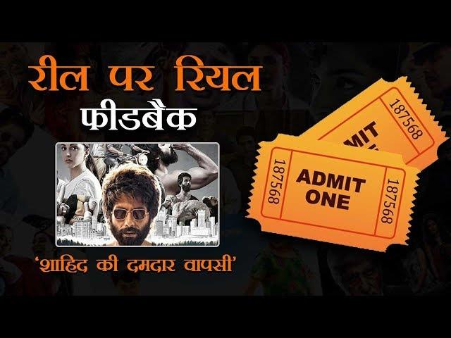 अधूरी मोहब्बत और बर्बादी की खूबसूरत कहानी है फिल्म कबीर सिंह