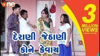 Video Derani Jethani kone kevay  | Gujarati Comedy 2019 | One Media MP3, 3GP, MP4, WEBM, AVI, FLV Februari 2019