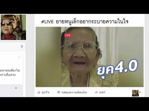 thaihealth สสส 3 นาที ยายหญิงเล็ก