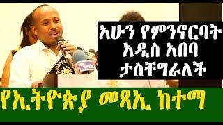 ኢትዮጵያዊነት ያላት ከተማ ይመልከቱ (ኢት-ኤል) መጋቢ ሓዲስ ዶ/ር ሮዳስ ታደሰ | Ethiopia