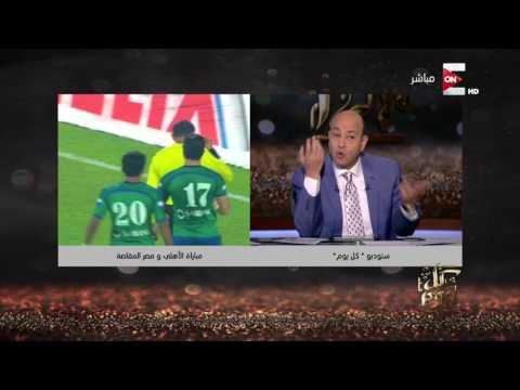 عمرو أديب يطالب بتعديل المادة 10 من الدستور التي تنص على فوز الأهلي