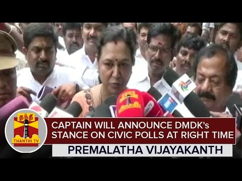 Vijayakanth-will-announce-DMDKs-Stance-on-Civic-Polls-at-the-Right-Time--Premalatha-Vijayakanth