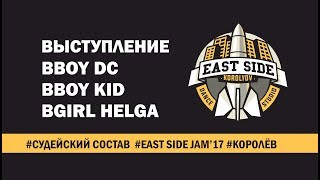 Bboy DC, bboy Kid и bgirl Helga | ESK Dance studio