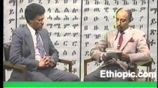 Dr. Aberra Molla Interview On ECTV 1992 (፲፱፻፹፭ ዓ.ም. እ.ኤ.ኣ.።)
