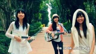 愛上街上唱歌 MV - 主唱 凍豆腐, Sylvia Cheung, Cynthia Wong