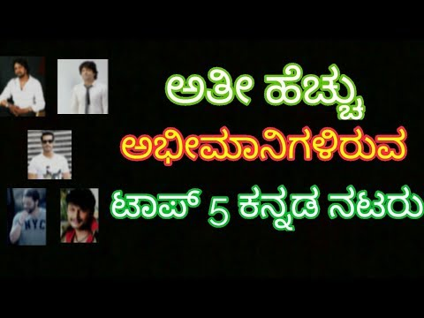 Video Top 5 Kannada actors with highest followers download in MP3, 3GP, MP4, WEBM, AVI, FLV January 2017