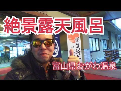 【絶景の露天風呂】富山県おがわ温泉 yukiojapan