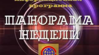 """ИНФОРМАЦИОННАЯ ПЕРЕДАЧА """"ПАНОРАМА НЕДЕЛИ"""" ОТ 11.05.2016"""
