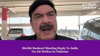 Sheikh Rasheed Reply To India On Air Strikes In Pakistan   SAMAA TV