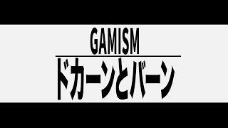 「ドカーンとバーン / GAMISM」
