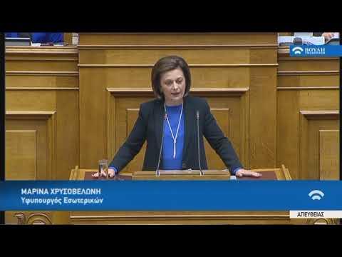 Μ.Χρυσοβελώνη (ΥΦ.εσωτερικών) (Υφυπ. Εσωτερικών)(Ψήφος εμπιστοσύνης)(16/01/2019)