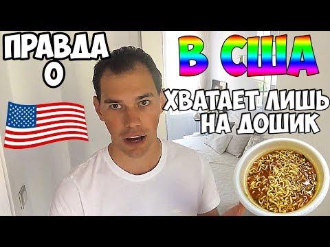 ПОУЕХАВШИЕ В США \вся правда\ - DomaVideo.Ru