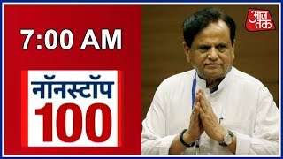 Congress Leader Ahmed Patel Retains His Seat In Rajya Sabha : Non Stop 100