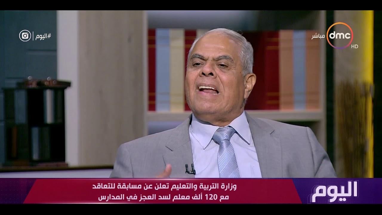 اليوم - د. حسن شحاته يتحدث عن مسابقة ووزارة التربية والتعليم لاختيار معلم أفضل