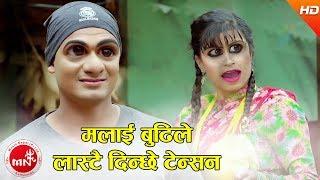 Malai Budhile Sadhai Dinchhe Tension- Basanta Sangam & Kabita Ft. Bimli
