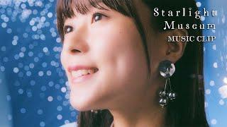 水瀬いのり「Starlight Museum」MUSIC CLIP