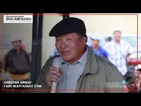 Хөвсгөл аймгийн Галт, Жаргалант сумын иргэдтэй уулзлаа
