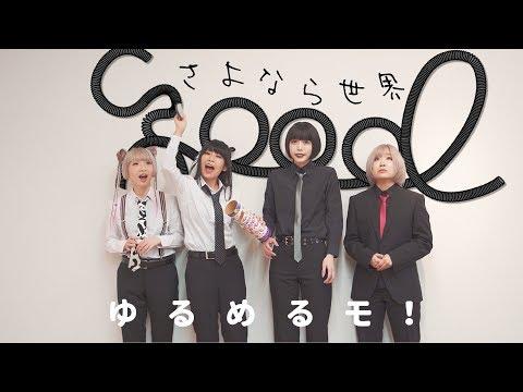 ゆるめるモ!(You'll Melt More!)『さよなら世界』(Official Music Video)
