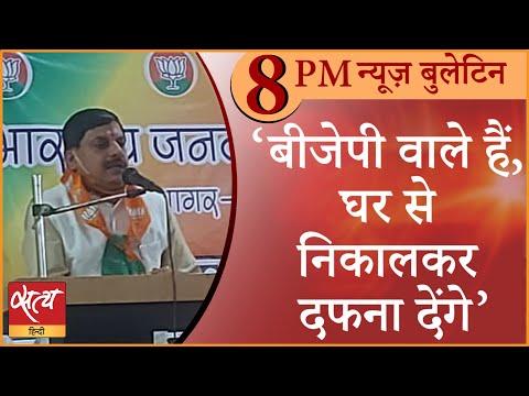 Satya Hindi News Bulletin। सत्य हिंदी समाचार बुलेटिन। 12 अक्टूबर, दिनभर की बड़ी ख़बरें