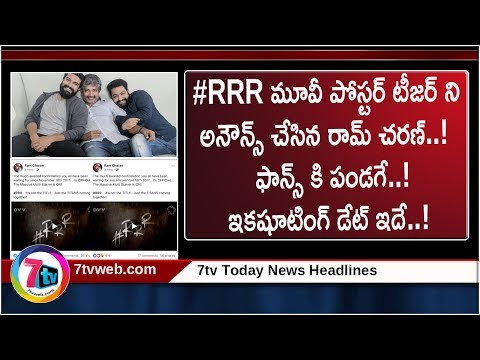 Jr.NTR, Ram Charan announces #RRR poster | 7tv Today News Headlines (видео)