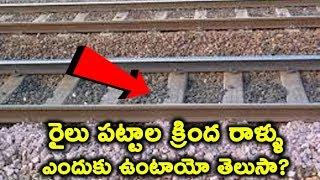 Video Why Are There Stones Alongside Railway Tracks? ||  T Talks MP3, 3GP, MP4, WEBM, AVI, FLV Maret 2019