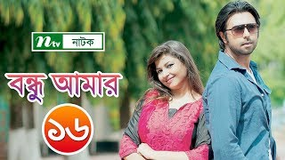 Download Video Bondhu Amar | বন্ধু আমার | EP 16 | Apurba | Jeni | Ahona | Niloy | NTV Popular Drama Serial MP3 3GP MP4