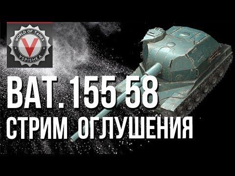 Батчат 155 58 - АртоГайд и Стрим Оглушения - DomaVideo.Ru