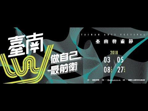 2018臺南藝術節