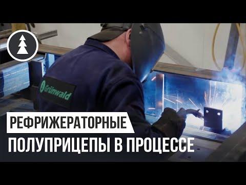 Производство рефрижераторных полуприцепов Grunwald