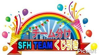 【BO3 第1回 SFH TEAM DOMINATION 対決!】のチーム分けくじ引き!結果はどうなる!? 【SFH TEAM】