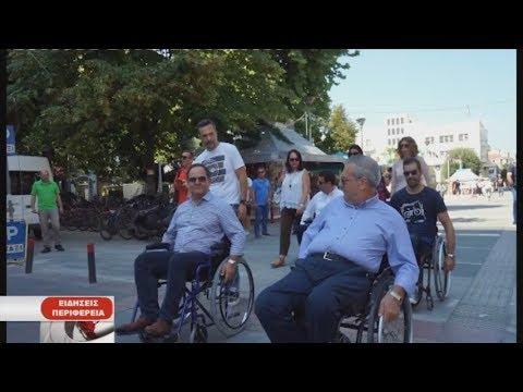 Ο δήμαρχος της Καρδίτσας βιώνει τις δυσκολίες των AMEA στο αστικό περιβάλλον | 20/9/2019 | ΕΡΤ
