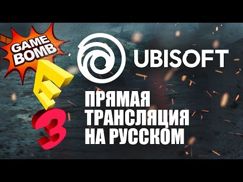 Прямая трансляция E3 2017 на русском языке! Ubisoft (HD)