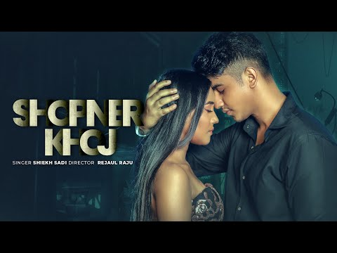 স্বপ্নের খোঁজ | Shopner Khoj | Shiekh Sadi | Alvee | Mahi | Bangla New Song 2020