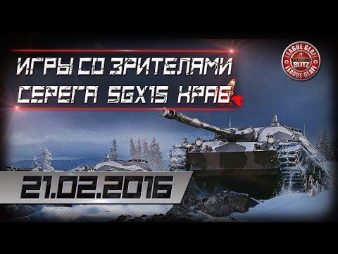 21.02.2016 - Игры со зрителями - World of Tanks Blitz
