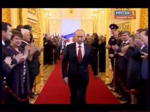 Речь В.Путина на инаугурации 2012 года