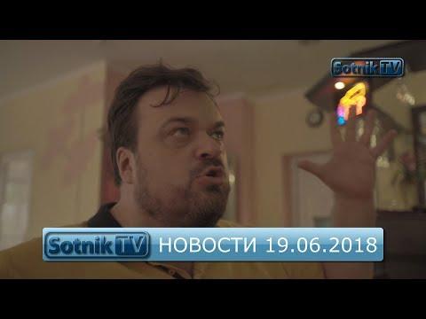ИНФОРМАЦИОННЫЙ ВЫПУСК 19.06.2018