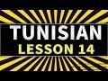 Learn the Arabic Tunisian language Lesson 14