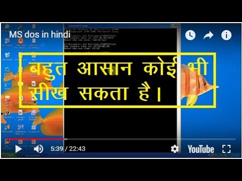 MS dos in hindi