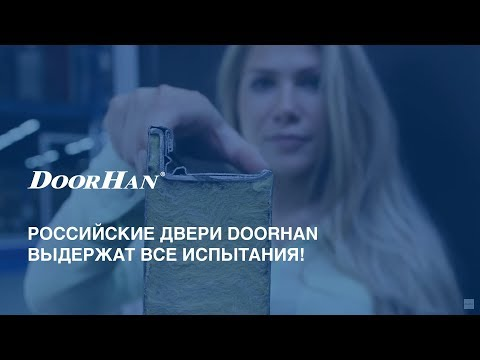 Российские двери DoorHan выдержат все испытания!