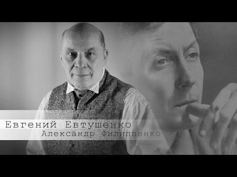 ", title : 'Евгений Евтушенко. ""Есенину"". Читает Александр Филиппенко.'"