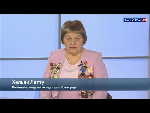 Хельви Латту, почетный гражданин города-героя Волгограда