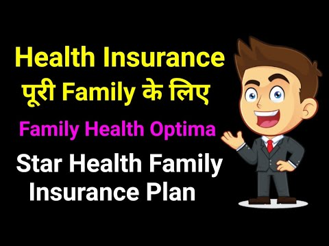 Video Family Health Insurance Plan | Star Health and allied Insurance co. | Family Health Optima | Full de download in MP3, 3GP, MP4, WEBM, AVI, FLV January 2017