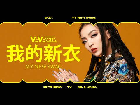 VAVA - 我的新衣 My New Swag (Feat. Ty. & 王倩倩) (華納official HD 高畫質官方中字版)